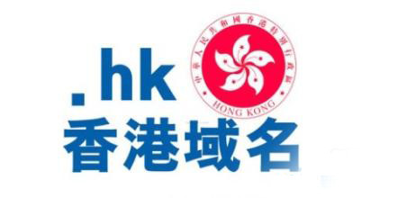 东莞注册hk香港域名受国际企业认可
